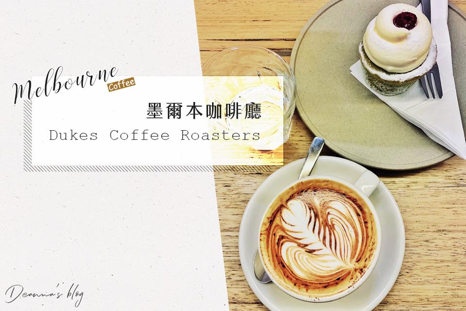 墨爾本咖啡|Dukes Coffee Roasters近費蓮達火車站的排隊咖啡廳