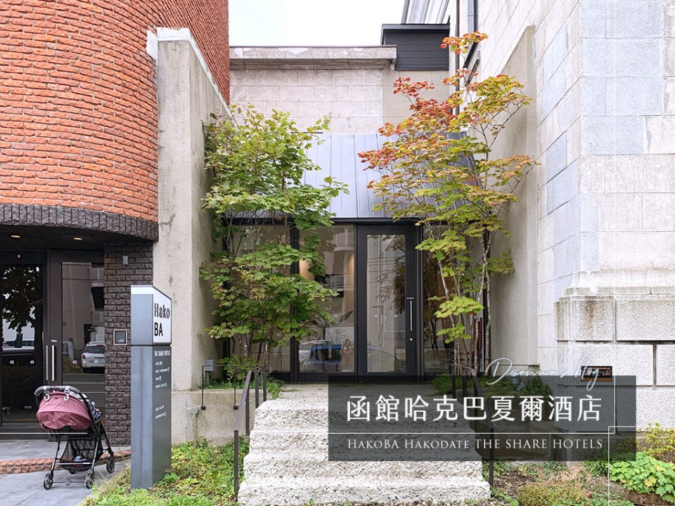 函館住宿 HakoBA函館-THE SHARE HOTELS-住了就愛上設計風旅店