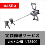 makita_ut2400