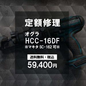 hcc-16df-fr-1