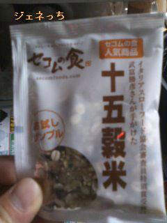 十五穀米のサンプル