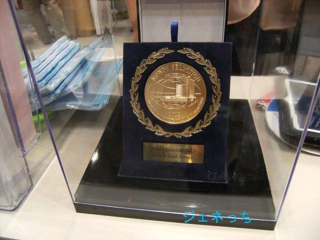 モンドセレクション2012