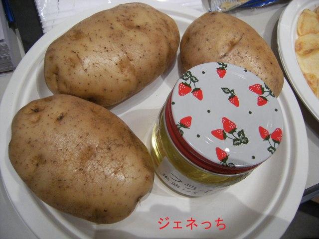 ポテトチップス原料②