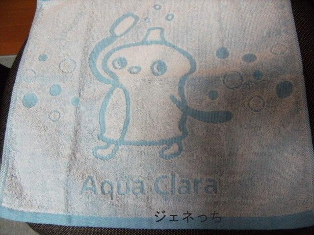 アクアクララのタオル