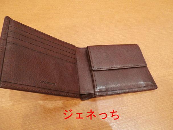 ココマイスター2つ折り財布