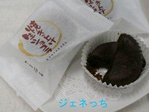 焼き上げ生ショコラ②