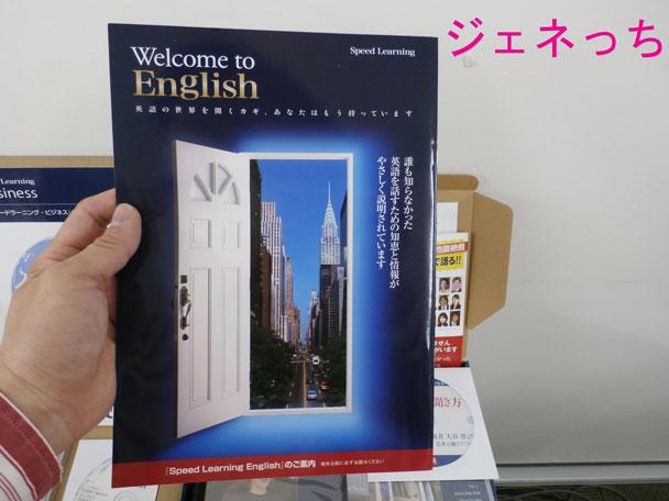英語の世界へようこそ