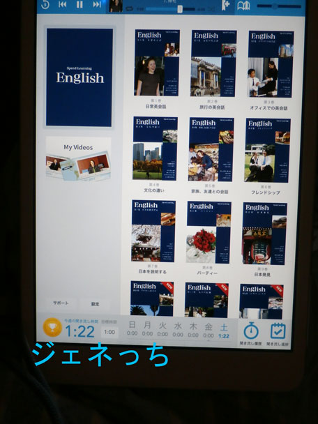 アプリで聞く英語で、どう変