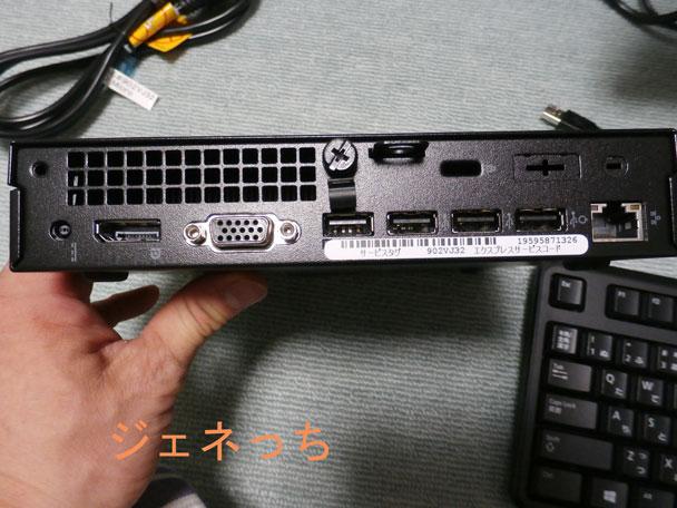 Optiplex3020Micro後部