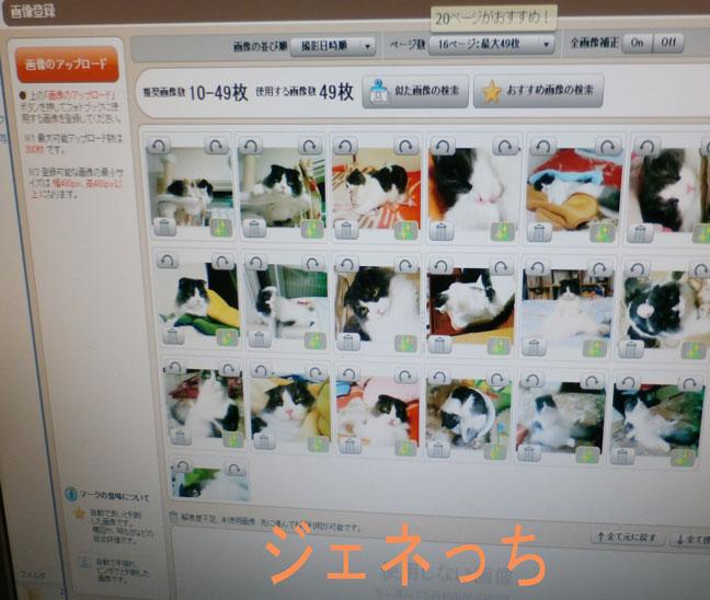 画像の登録フォトブック