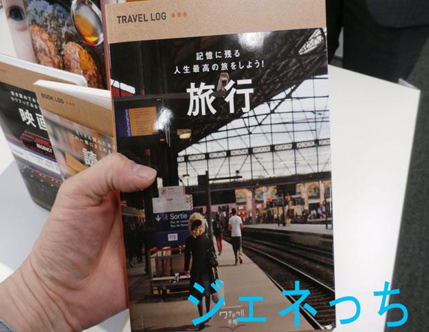 ワナドゥ手帳旅行