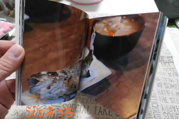 CDサイズのフォトブックニジマスとけんちん汁