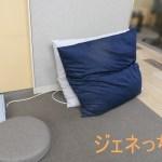 くつろぐビッグクッション[日本製]ベルメゾンDAYS