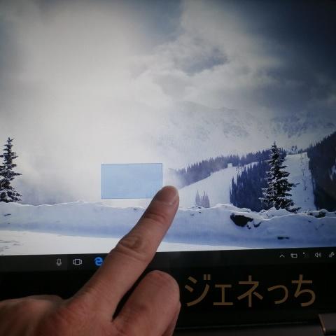 HP スペクトルi5 画面を指でずずっと動かす