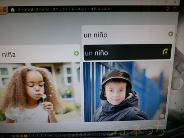 スペイン語 意味を当てて、発音してみると、発音の正確性が現れます