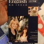 スピードラーニング英語2017年第1巻