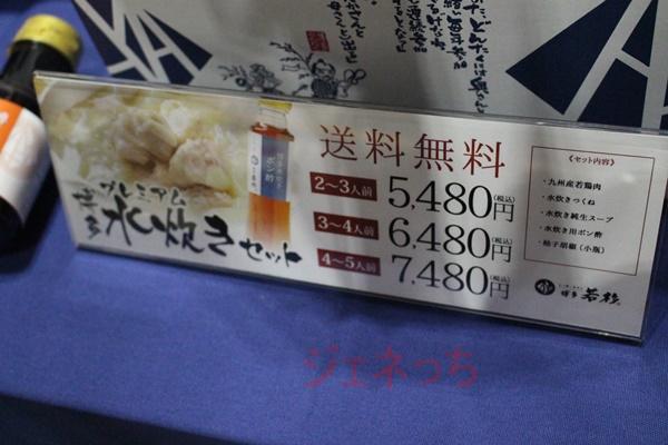博多若杉プレミアム水炊きセット