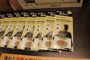 メタックステープ