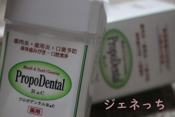 プロポデンタルリンス 歯周炎、口臭予防などにも