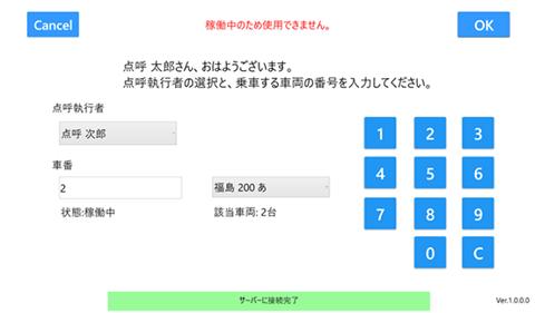 点呼執行者・車両選択画面イメージ