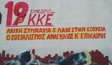 19-synedrio-kke