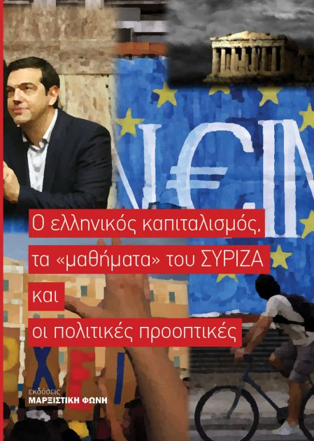 thumb cover ΕΛΛΗΝΙΚΕΣ ΠΡΟΟΠΤΙΚΕΣ 2016 A52