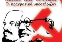 Λένιν και Τρότσκι: Τι πραγματικά υποστήριζαν