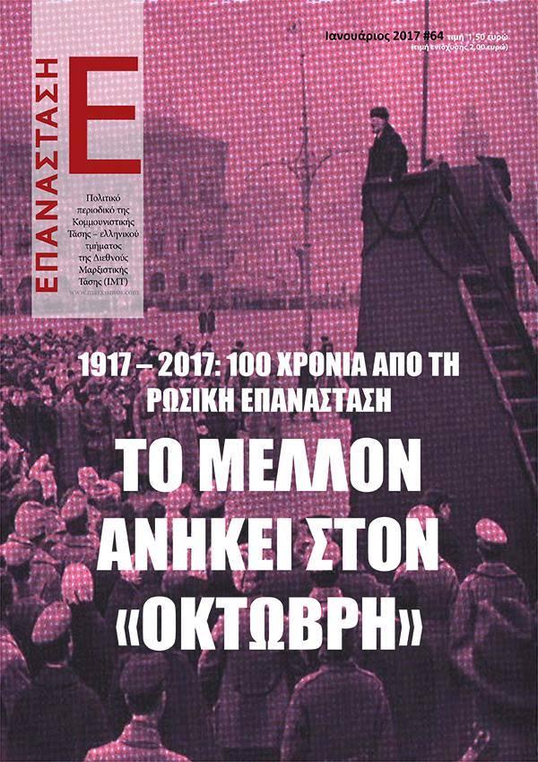 «Επανάσταση» τεύχος 64
