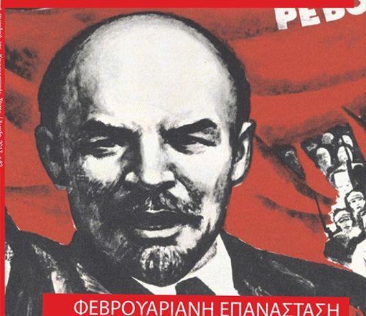 Μαρξιστική Φωνή - Επανάσταση Φλεβάρη 1917