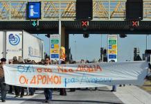 Αυτοκινητόδρομοι-κερδοσκοπία - διόδια