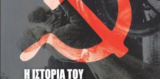 Η Ιστορία του Μπολσεβικισμού: Ο δρόμος προς την Επανάσταση