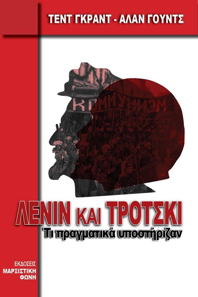 Λένιν - Τρότσκι