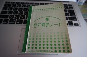 自己管理ノート