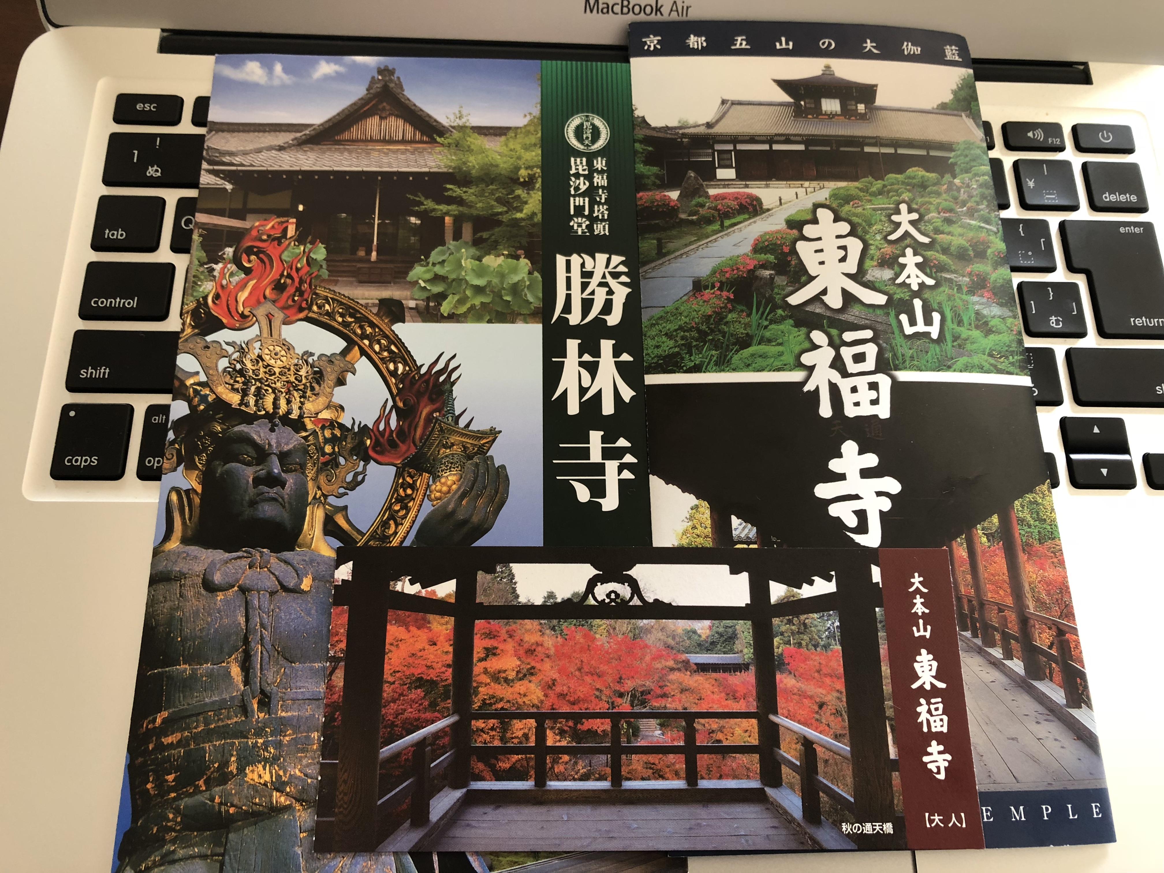 勝林寺と東福寺のパンフレット