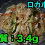 糖尿病でもしらたきはOK!しらたきの中華風サラダ 【料理動画(有)】