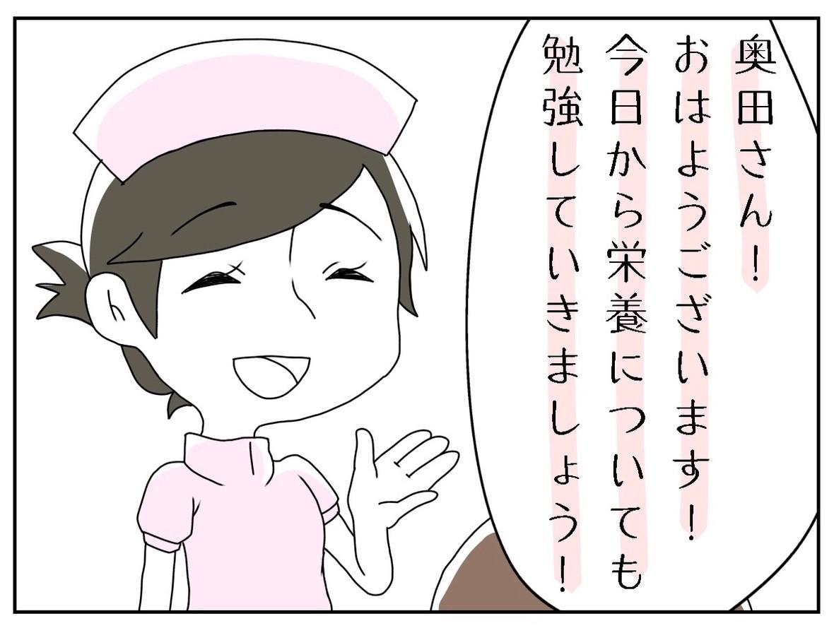 1型糖尿病の4コマ漫画 看護師