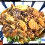 サバ缶 キムチ煮 レシピ 低糖質