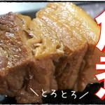 【糖質制限レシピ】圧力鍋で簡単!「とろとろ豚の角煮」の作り方【動画(有)】