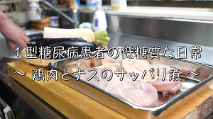 鶏肉 茄子 レシピ さっぱり