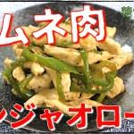 【糖質制限レシピ】鶏ムネ肉で超ヘルシー!「チンジャオロース風」の作り方【動画(有)】