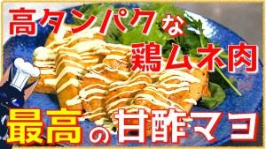 鶏ムネ肉 甘酢 レシピ 低糖質