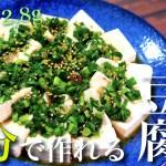 【約50円で作れる!】ビールに合う最高おつまみ ☆「ニラだく豆腐」【動画(有)】