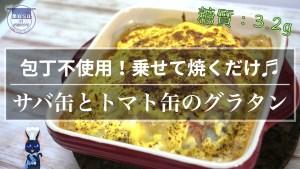 サバ缶 トマト缶 グラタン レシピ