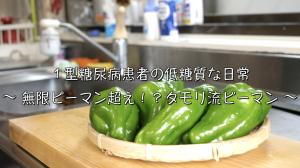 無限 タモリ流 ピーマン レシピ