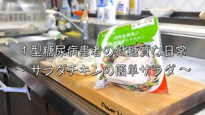 サラダチキン レシピ アレンジ