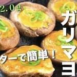 【あっという間に作れる☆】激ウマ!「椎茸のガリマヨ味噌焼き」の作り方【低糖質レシピ】