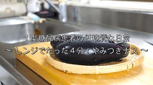 茄子 レンジ レシピ