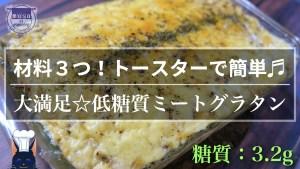 ミートグラタン レシピ