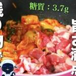 キムチ スープ 低糖質 レシピ
