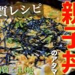 【家庭の調味料で誰でも作れる!】汁まで美味しい☆「親子丼のアタマ」の作り方【低糖質レシピ】
